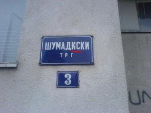 slovna greška u zvanicnom nazivu ulice